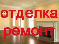 Ремонтно-отделочные работы Жигулевск