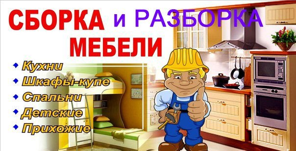 Сборка мебели Жигулевск. Сборщик мебели Жигулевск